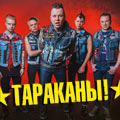 ТАРАКАНЫ! MAXIMUM GREATEST HITS!